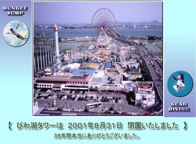 琵琶湖 タワー